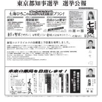 都知事選の『選挙公報』が、あちこちで配布されていなかったという事件・・・