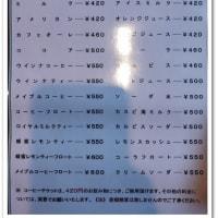 【大垣市】喫茶 ラヴァーレ