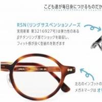 「こどもメガネの専門ブ...」