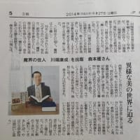 読売新聞夕刊(9月27日)のご紹介