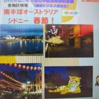 東京都日中友好協会・経済ビジネス会議今後も参加者等募集! 2/20OnlineZoomで開催!日本縦断、中国アジアからも参加ZoomでGo!