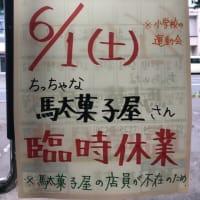 ちっちゃな駄菓子屋さん~その64~