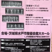 22.土/茨城県B・F連盟理事会