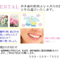 4月のお知らせ(井手歯科医院)