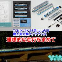◆鉄道模型、理想の走行を求めて「キハ58系(よしの川)」動力車分解メンテナンス