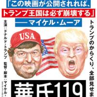 華氏119 18/米/マイケル・ムーア監督