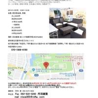 「令和元年度 名古屋西支部 親睦会」のお知らせ