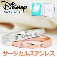 Disney☆サージカルステンレスリングが可愛い!の巻~