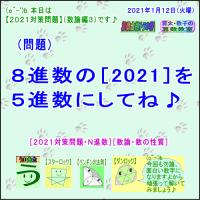 [算数・数学]【2021対策問題】(N進数3)[う山先生のネット指導・生配信]【う山TV】