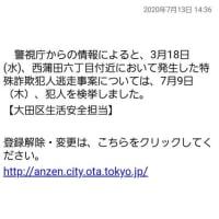 3月に大田区から逃走した特殊詐欺容疑者が4か月近く経過して名古屋市で逮捕される