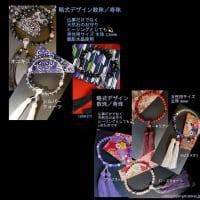 New! 略式デザイン天然石数珠(袋付き)お守りに・・・