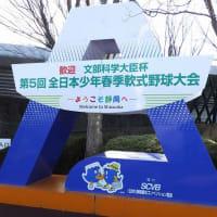 何が出るやら玉手箱     春一番 駿河の国に集結 日本一を目指す (2)