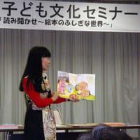 遊YOU広場  「子ども文化セミナー」に参加