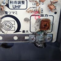 UHFブースター故障 2件