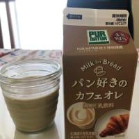 パン好きの牛乳・パン好きのカフェオレをイオンモールとなみで発見!