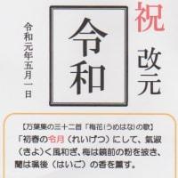 ・意味「令和」・江澤廣・氣天流