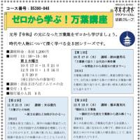 「ゼロから学ぶ!万葉講座」クラブツーリズム奈良で、10月17日(木)スタート!(2019 Topic)