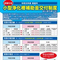 ✿令和元年✿ 浄化槽補助金交付制度はじまりました!!