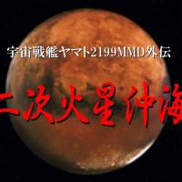 宇宙戦艦ヤマト2199外伝『第二次火星沖海戦』シリーズ