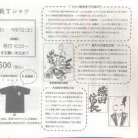 織田信長Tシャツ