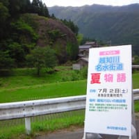 『越知川名水街道 夏物語』 看板設置完了!
