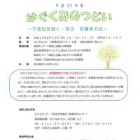 奈良市教育センターから、8月30日「はぐくみのつどい」のお知らせです。