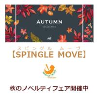 【SPINGLE MOVE】秋のノベルティフェア開催中!!