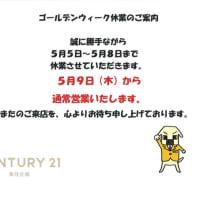 ★ゴールデンウィーク休業のお知らせ★