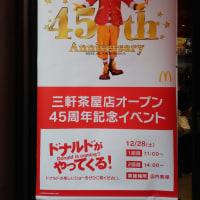 ドナルドがやってくる! マクドナルド三軒茶屋店オープン45周年記念イベント