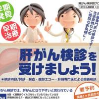 肝がん検診2020年 厚沢部10月24日(土) 北斗10月25日(日)予約受付中 道新掲載2020.9.29
