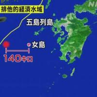 韓国当局の不当な中止要求に屈することなく、海保が海洋調査が完了したことを報告