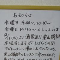 明日12月11日水曜日晩レッスンは栗山講師です。