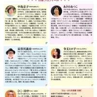 「フォーラム・子どもたちの未来のために」シンポジウムIN京都