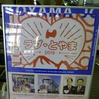 2019/06/13(金) 富山市図書館 ラブとやま
