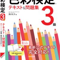 西川礼子著「色彩検定テキスト&問題集」改訂版9月発行予定です!