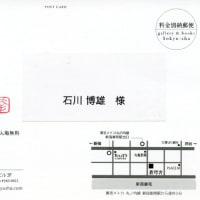 門井幸子写真展 椿の島 ギャラリー蒼穹舎