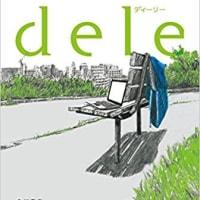 ネタバレ注意 小説「dele2」本多孝好 感想