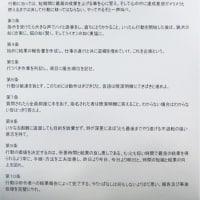 【行動力基本動作10ヶ条】