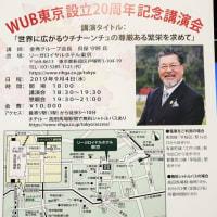 「WUB東京20周年記念講演のご案内」