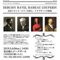 5月6日(月祝)近代フランス・ピアノ音楽とクラヴサンへの憧憬/名古屋ムジークザール(共演:尾関友徳Pf)