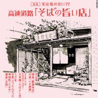 蕎麦春秋 No21