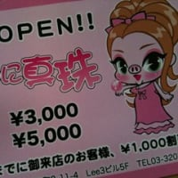 新宿、歌舞伎町、ブタ恋しい夜。