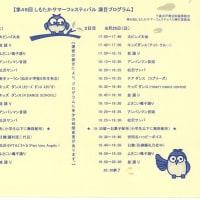 第49回しもたかサマーフェスティバル【ひまわり広場 駐車場】