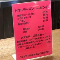 藤沢市 OKAGESAMA トマトラーメン 850円