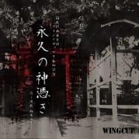 箱庭計画「永久の神憑き」(作・演出 栃木ゆーじ)(於・ウイングフィールド) 80点