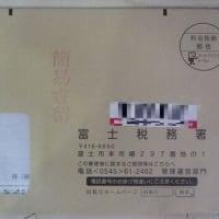 """税務署から """"国庫金送金通知書"""" が届きました。"""