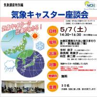 気象キャスターを目指す方へ 5月7日「気象キャスター座談会」を開催します!