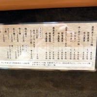 井さい@札幌市中央区 4  「濃厚煮干しつけ麺」