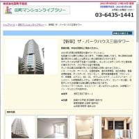 新築ザ・パークハウス三田タワーのご説明画面を作成しました