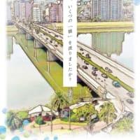 活動する「橋の日」実行委員会パンフレットが完成
